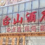 Wutaishan Hotel (Xinjian North Road)