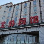 Foto de Beijing Foreign Studies University Hotel