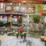 Photo of Quanyan Hot Spring