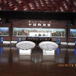 Zibo Chinese Ceramics Museum