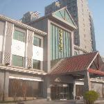 Фотография Meihua Business Hotel