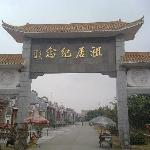 Nanxiong Zhuji Ancient Port