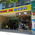Home Inn (Guangzhou Zhujiang New Town)의 사진