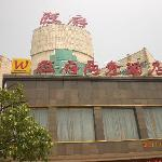 Photo de Yiyang Wangfu Business Hotel