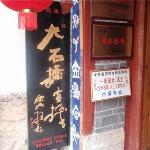 Dashiqiao Hostel의 사진