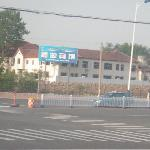 Photo of Xinyuan Hotel