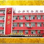 Jinsha Business Hotel