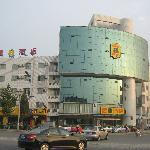صورة فوتوغرافية لـ ‪Super 8 Beijing Daxing Huangcun Linxiao North Road‬
