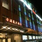Photo of Jinmanting Hotel