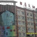 Photo of Kangdinghong Hotel