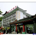 Yangzhou Cuiyuan City Hotel