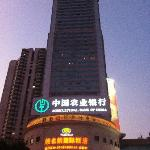 ‪Vienna International Hotel Changsha Furong Square‬