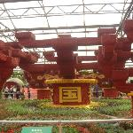 Shouguang Hi-Tech Vegetable Demonstration Garden