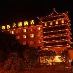 Sunjoy Hotel (Huangshan Beihai Road)