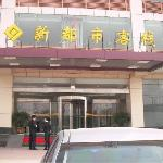 Photo of New City Inn Xi&#39;an