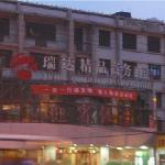 Photo of Ruida Business Hotel Lanzhou Yinbin
