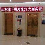 Wanjia Denghuo Business Hotel