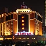 Photo of Ice Flower Hotel Guangzhou