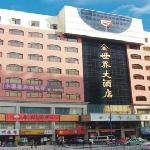 Golden World Hotel Foto