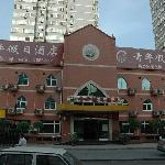 Qingnian Holiday Hotel