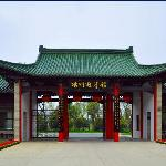 Photo of Yangzhou State Guesthouse