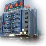 Shenzhen Civil Aviation Hotel