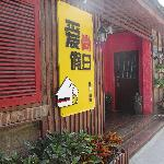 Yuguo Coffee Hostel