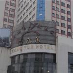 Photo de Hong Yun Hotel