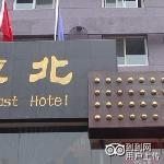Photo de Dadongbei Hotel