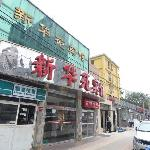 Photo of Xinhuayuan Hotel