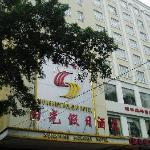 Photo of Sunshine Holiday Hotel