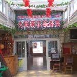 Diaoyutai Hostel