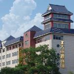 ‪Peking University Resource Hotel (Beijing Resource Yanyuan Hotel)‬