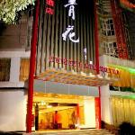 Starway Qinghua Thematic Hotel