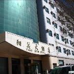 Yangguan Hotel