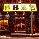 Super 8 Beijing Beihai Park South Gate