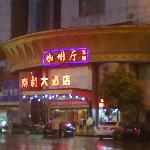 Photo of Qinhe Hotel