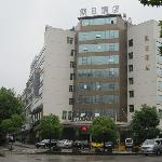 Foto de Yiwu Holiday Hotel