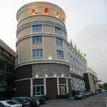 Photo of Tianhao Hotel