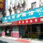 Φωτογραφία: Qinglong Business Hotel