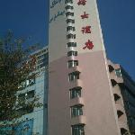 Photo of Xinjiang Youhao Hotel
