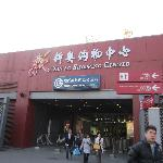 Xin Ao Shopping Center
