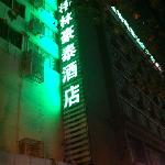 GreenTree Inn Jing'an Xinzha Road Business Hotel resmi