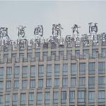 Foto de Huishang International Hotel