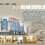 Φωτογραφία: Shangcheng International Hotel