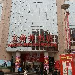 Wangfujing Bookshop