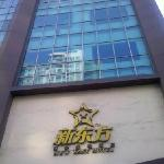 New East Hotel (Guangzhou Tianhe East)의 사진