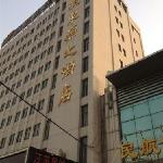Photo of Jiangsu Civil Aviation Dongyuan Hotel Nanjing