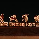 Photo de Tang Cheng Hotel