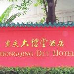 Photo de Da Li Tang Hotel Chongqing